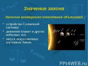 устройство Солнечной системы; устройство Солнечной системы; движение планет и др