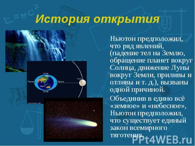 Ньютон предположил, что ряд явлений, (падение тел на Землю, обращение планет вокруг Солнца, движение Луны вокруг Земли, приливы и отливы и т. д.), вызваны одной причиной. Ньютон предположил, что ряд явлений, (падение тел на Землю, обращение планет в…