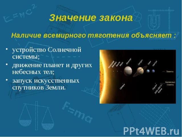 устройство Солнечной системы; устройство Солнечной системы; движение планет и других небесных тел; запуск искусственных спутников Земли.