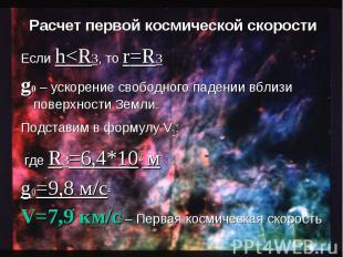 Если h<R3, то r=R3 Если h<R3, то r=R3 g0 – ускорение свободного падении вб