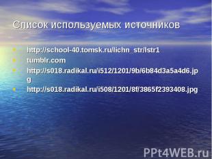 http://school-40.tomsk.ru/lichn_str/lstr1 http://school-40.tomsk.ru/lichn_str/ls
