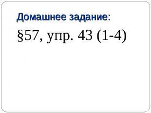 §57, упр. 43 (1-4) §57, упр. 43 (1-4)