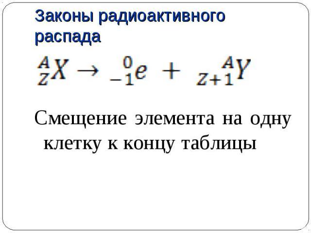 Смещение элемента на одну клетку к концу таблицы Смещение элемента на одну клетку к концу таблицы