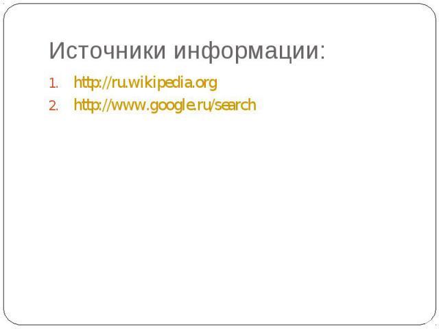http://ru.wikipedia.org http://ru.wikipedia.org http://www.google.ru/search