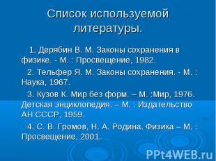 1. Дерябин В. М. Законы сохранения в физике. - М. : Просвещение, 1982. 1. Деряби