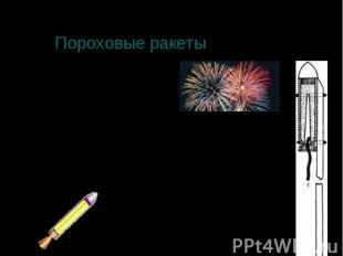 Пороховые ракеты как фейерверочные и сигнальные применялись в Китае в X веке н.э