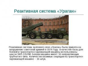 Реактивная система залпового огня «Ураган» была принята на вооружение советской