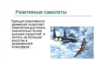 Принцип реактивного движения позволяет самолетам достигать значительно более выс