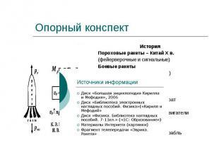 История История Пороховые ракеты – Китай X в. (фейерверочные и сигнальные) Боевы