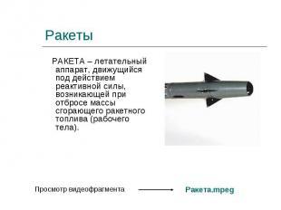 РАКЕТА – летательный аппарат, движущийся под действием реактивной силы, возникаю