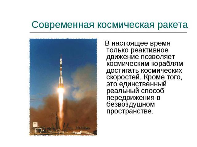 В настоящее время только реактивное движение позволяет космическим кораблям достигать космических скоростей. Кроме того, это единственный реальный способ передвижения в безвоздушном пространстве. В настоящее время только реактивное движение позволяе…