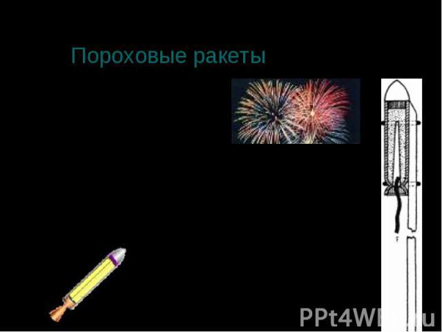 Пороховые ракеты как фейерверочные и сигнальные применялись в Китае в X веке н.э. Пороховые ракеты как фейерверочные и сигнальные применялись в Китае в X веке н.э.