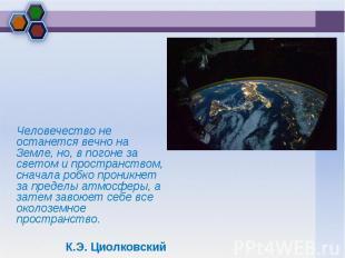 Человечество не останется вечно на Земле, но, в погоне за светом и пространством