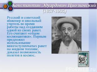 Русский и советский инженер и школьный учитель во время работы над созданием одн