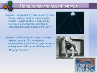 Снимок 1: первый искусственный спутник Земли, выведенный на околоземную орбиту 4