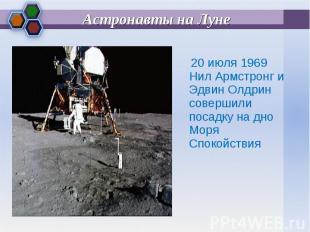 20 июля 1969 Нил Армстронг и Эдвин Олдрин совершили посадку на дно Моря Спокойст