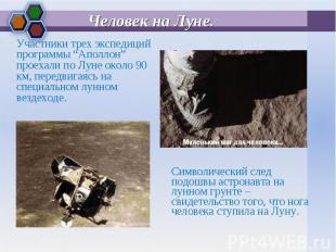 """Участники трех экспедиций программы """"Аполлон"""" проехали по Луне около 90 км, пере"""