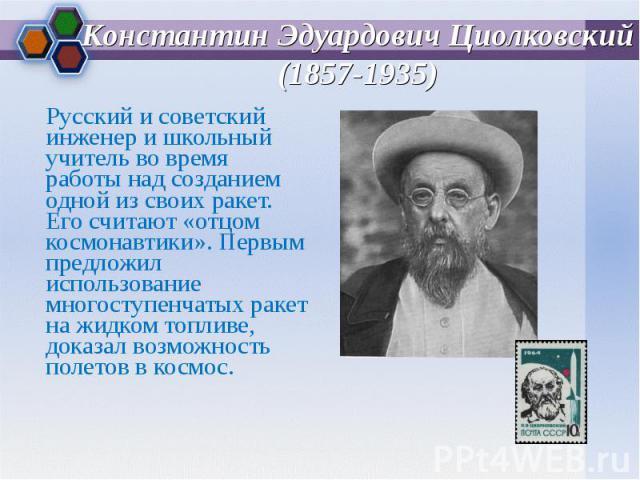 Русский и советский инженер и школьный учитель во время работы над созданием одной из своих ракет. Его считают «отцом космонавтики». Первым предложил использование многоступенчатых ракет на жидком топливе, доказал возможность полетов в космос. Русск…