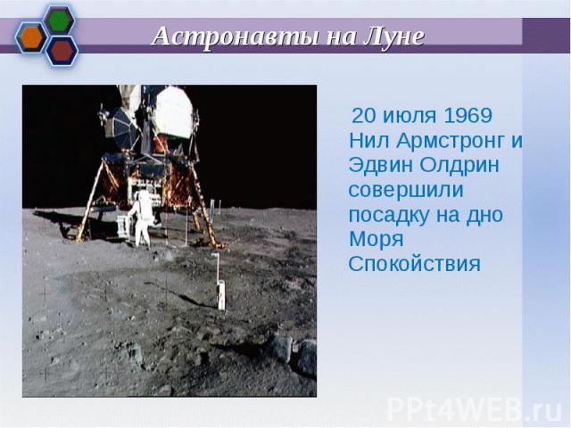 20 июля 1969 Нил Армстронг и Эдвин Олдрин совершили посадку на дно Моря Спокойствия 20 июля 1969 Нил Армстронг и Эдвин Олдрин совершили посадку на дно Моря Спокойствия