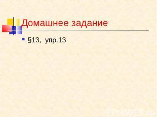 §13, упр.13 §13, упр.13