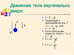 υ=υ0+gt υ=υ0+gt Переходим к прое