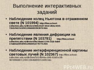 Наблюдение колец Ньютона в отраженном свете (N 101994) http://files.school-colle