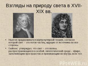 Ньютон придерживался корпускулярной теории, согласно которой свет – это поток ча