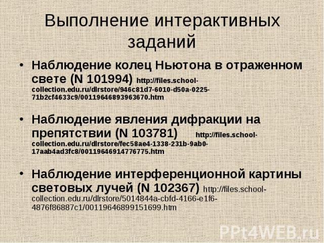 Наблюдение колец Ньютона в отраженном свете (N 101994) http://files.school-collection.edu.ru/dlrstore/946c81d7-6010-d50a-0225-71b2cf4633c9/00119646893963670.htm Наблюдение колец Ньютона в отраженном свете (N 101994) http://files.school-collection.ed…