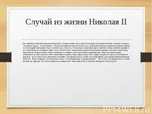 Случай из жизни Николая II Последний российский император Николай II в присутств