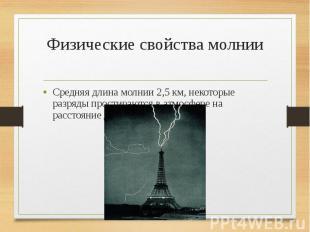 Физические свойства молнии Средняя длина молнии 2,5км, некоторые разряды п