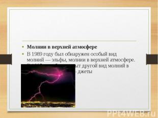 Молнии в верхней атмосфере В 1989 году был обнаружен особый вид молний—&nb