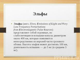 Эльфы Эльфы(англ.Elves;Emissions ofLight andVery L