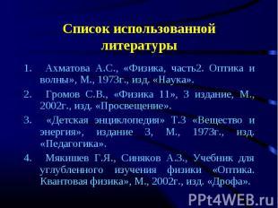 Ахматова А.С., «Физика, часть2. Оптика и волны», М., 1973г., изд. «Наука». Ахмат