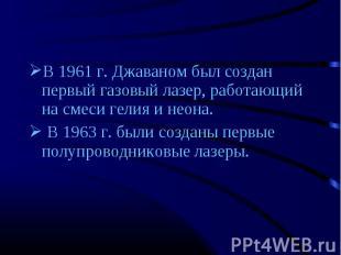 В 1961 г. Джаваном был создан первый газовый лазер, работающий на смеси гелия и