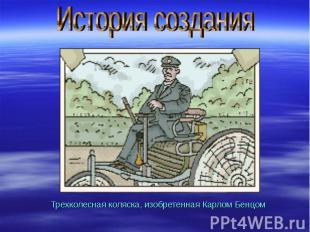 Трехколесная коляска, изобретенная Карлом Бенцом Трехколесная коляска, изобретен