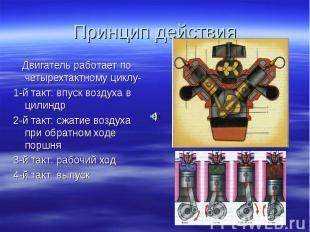 Двигатель работает по четырехтактному циклу- Двигатель работает по четырехтактно