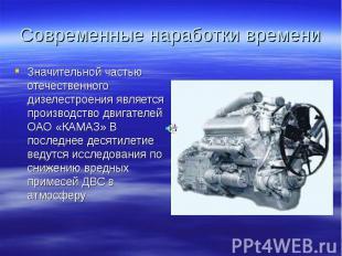 Значительной частью отечественного дизелестроения является производство двигател