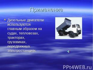 Дизельные двигатели используются главным образом на судах, тепловозах, тракторах