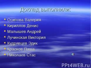 Осипова Валерия Осипова Валерия Кириллов Денис Малышев Андрей Лучинская Виктория
