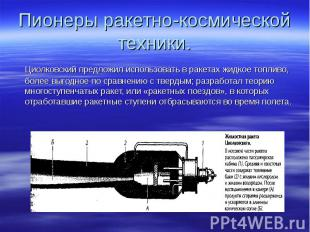Циолковский предложил использовать в ракетах жидкое топливо, более выгодное по с