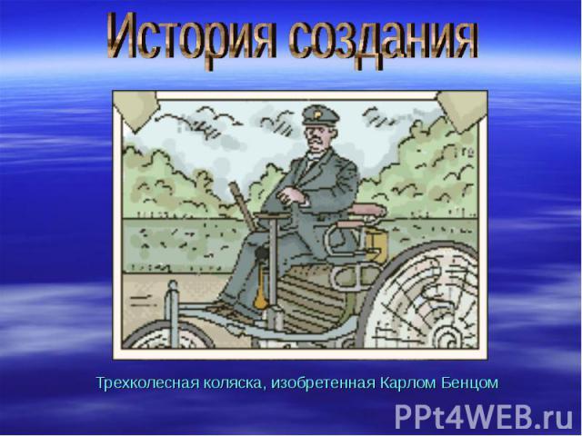 Трехколесная коляска, изобретенная Карлом Бенцом Трехколесная коляска, изобретенная Карлом Бенцом