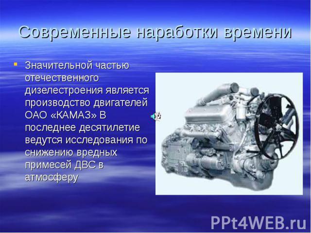 Значительной частью отечественного дизелестроения является производство двигателей ОАО «КАМАЗ» В последнее десятилетие ведутся исследования по снижению вредных примесей ДВС в атмосферу Значительной частью отечественного дизелестроения является произ…