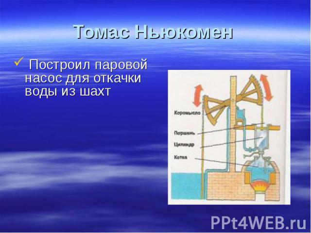 Построил паровой насос для откачки воды из шахт Построил паровой насос для откачки воды из шахт