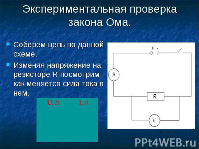 Соберем цепь по данной схеме. Соберем цепь по данной схеме. Изменяя напряжение на резисторе R посмотрим как меняется сила тока в нем.