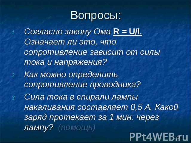 Согласно закону Ома R = U/I. Означает ли это, что сопротивление зависит от силы тока и напряжения? Согласно закону Ома R = U/I. Означает ли это, что сопротивление зависит от силы тока и напряжения? Как можно определить сопротивление проводника? Сила…