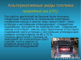 При работе двигателей на бензине были получены следующие показатели по загрязнен