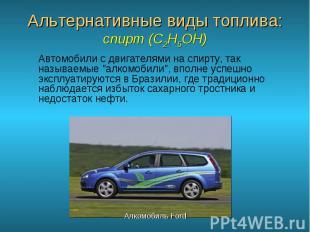 """Автомобили с двигателями на спирту, так называемые """"алкомобили"""", вполн"""