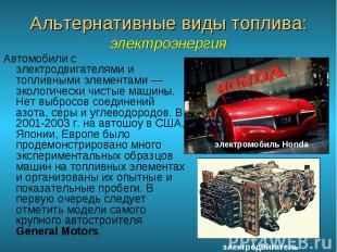 Автомобили с электродвигателями и топливными элементами — экологически чистые ма
