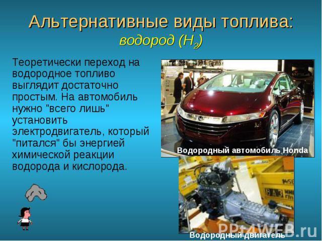 """Теоретически переход на водородное топливо выглядит достаточно простым. На автомобиль нужно """"всего лишь"""" установить электродвигатель, который """"питался"""" бы энергией химической реакции водорода и кислорода. Теоретически переход на …"""
