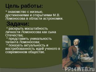 * знакомство с жизнью, достижениями и открытиями М.В. Ломоносова в области астро